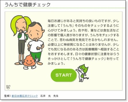 http://www.cocokarada.jp/condition/unchi_check/index.html