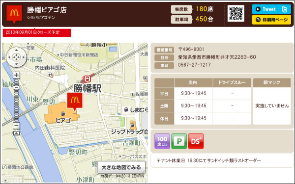 http://www.mcdonalds.co.jp/shop/map/map.php?strcode=23584
