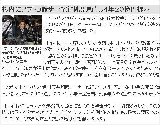 http://www.sponichi.co.jp/baseball/news/2011/12/15/kiji/K20111215002245120.html