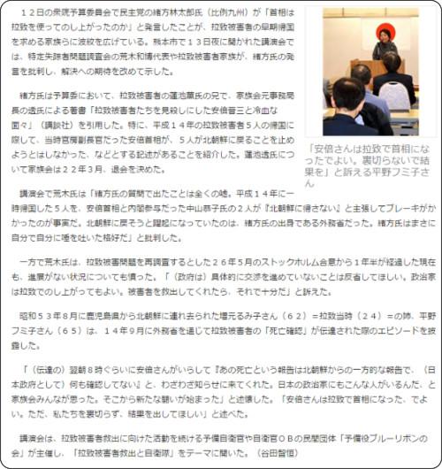 http://www.sankei.com/region/news/160115/rgn1601150013-n1.html