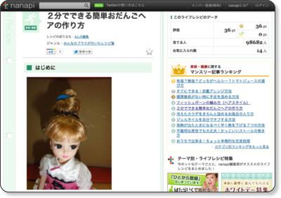 http://nanapi.jp/4131/