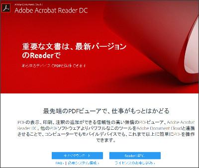 https://acrobat.adobe.com/jp/ja/products/pdf-reader.html