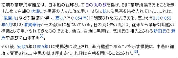 http://ja.wikipedia.org/wiki/%E5%B9%95%E5%BA%9C%E6%B5%B7%E8%BB%8D
