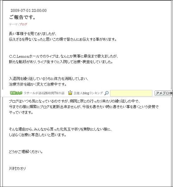 http://ameblo.jp/kawamurakaori/page-2.html#main