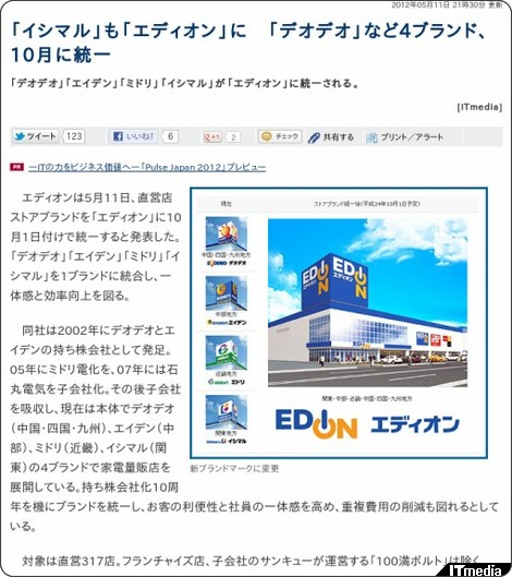 http://www.itmedia.co.jp/news/articles/1205/11/news132.html