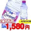 コントレックス(500mL*24本入)