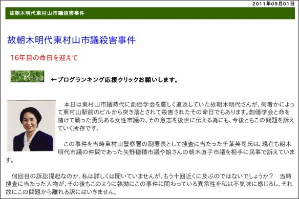http://blog.livedoor.jp/the_radical_right/archives/52761048.html