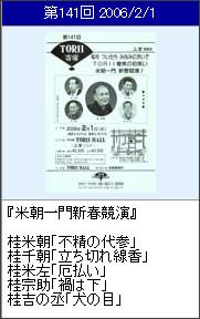 http://www.toriihall.com/torii-yose-record3.htm