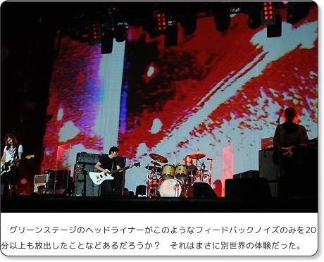 http://www.fujirockexpress.com/08/report/report.php?id=247