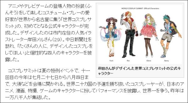 http://www.chunichi.co.jp/article/aichi/20130523/CK2013052302000052.html