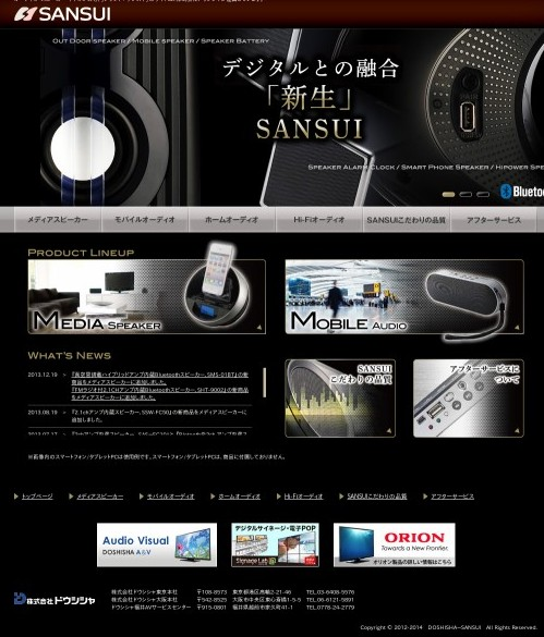 http://www.sansui-doshisha.jp/
