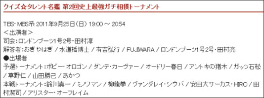 http://natalie.mu/owarai/news/56580