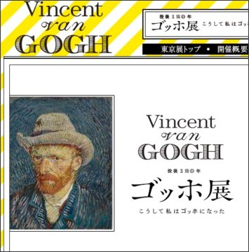 http://www.gogh-ten.jp/tokyo/index.html