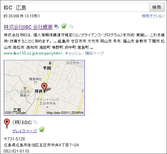 http://www.google.co.jp/search?hl=ja&source=hp&biw=1274&bih=930&q=ISC%E3%80%80%E5%BA%83%E5%B3%B6&aq=f&aqi=g1&aql=&oq=