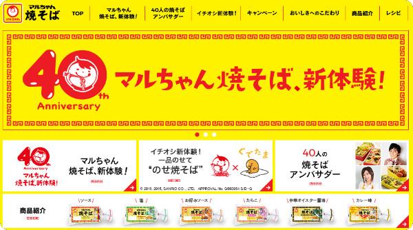 http://www.maruchan-yakisoba.jp/