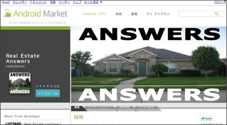 https://market.android.com/details?id=com.realtybaron.answers