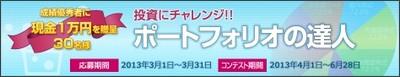 http://contest.muam.jp/