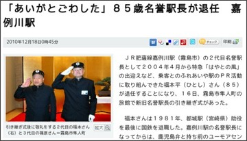 http://www.asahi.com/travel/news/SEB201012170040.html