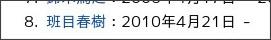 http://ja.wikipedia.org/wiki/%E5%8E%9F%E5%AD%90%E5%8A%9B%E5%AE%89%E5%85%A8%E5%A7%94%E5%93%A1%E4%BC%9A