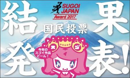 http://sugoi-japan.jp/sugoi/result.html