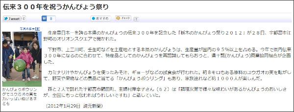 http://www.yomiuri.co.jp/e-japan/tochigi/news/20120128-OYT8T00935.htm