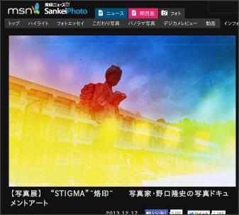 http://photo.sankei.jp.msn.com/info/data/2013/12/1217noguchi/