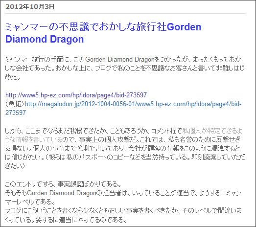 http://tyk97.blogspot.com/2012/10/gorden-diamond-dragon.html