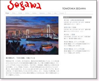 http://www.segawa-tomotaka.com/