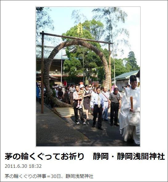 http://sankei.jp.msn.com/region/photos/110630/szk11063018360010-p1.htm