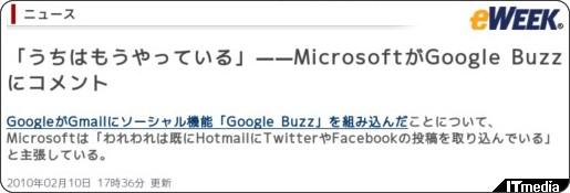http://www.itmedia.co.jp/news/articles/1002/10/news074.html