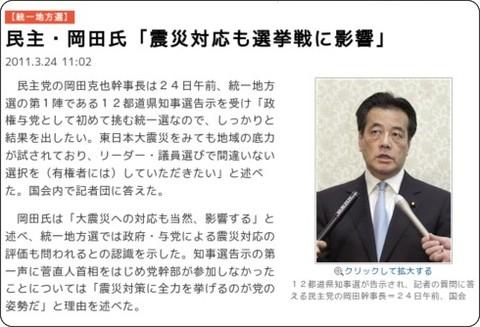 http://sankei.jp.msn.com/politics/news/110324/elc11032411100019-n1.htm