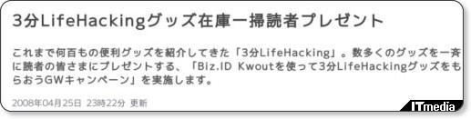http://www.itmedia.co.jp/bizid/articles/0804/25/news149.html