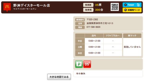 http://webcache.googleusercontent.com/search?q=cache:C_u_06birAoJ:www.mcdonalds.co.jp/shop/map/map.php%3Fstrcode%3D25533+&cd=10&hl=ja&ct=clnk&gl=jp&client=firefox-a