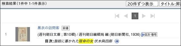 http://kindai.ndl.go.jp/search/searchResult?searchWord=%E5%AE%BF%E5%91%BD%E3%81%AE%E5%A5%B3