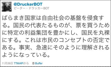 http://twitter.com/#!/DruckerBOT/status/140203127264657409