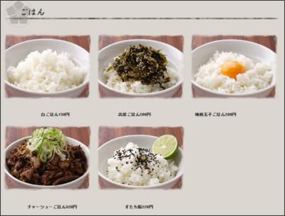 http://www.nidaime-tsujita.co.jp/02menu.html