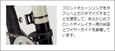 http://www.dahon.jp/2014/product/Dash_P8/index.html
