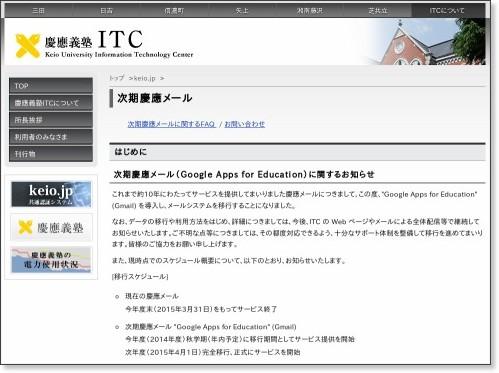 http://www.itc.keio.ac.jp/ja/keiojp_keiomail2.html
