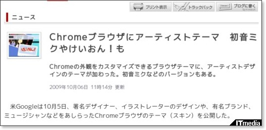 http://www.itmedia.co.jp/news/articles/0910/06/news029.html