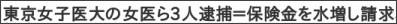 http://headlines.yahoo.co.jp/hl?a=20120210-00000078-jij-soci