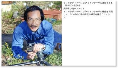 http://eco.goo.ne.jp/nature/unno/diary/199904/925374914.html