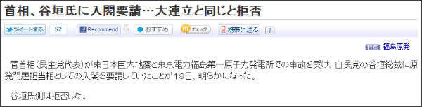 http://www.yomiuri.co.jp/politics/news/20110318-OYT1T01107.htm
