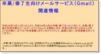 http://www.iess.niigata-u.ac.jp/gmail/alumni/