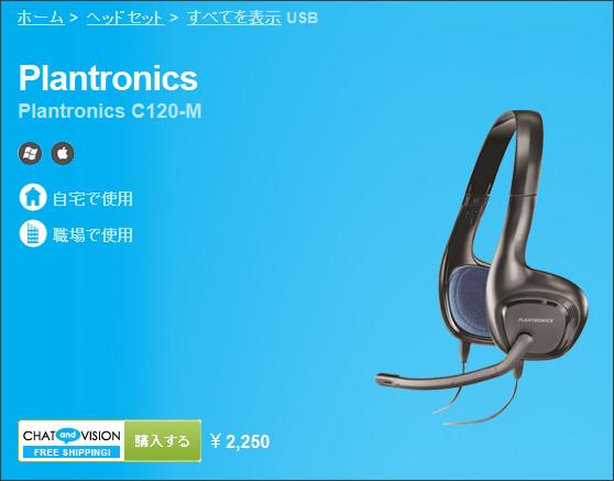 http://shop.skype.com/intl/jp/headsets/usb/plantronics-audio-c120m/