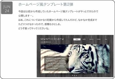 http://mysticdiary.blog99.fc2.com/blog-entry-379.html