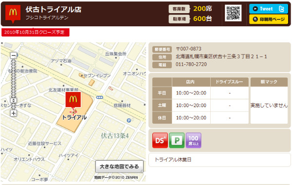 http://www.mcdonalds.co.jp/shop/map/map.php?strcode=01528