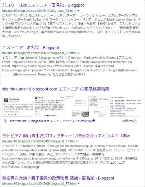 https://www.google.co.jp/search?ei=5ZKdWu3PBOaqjQOWvrn4Cw&q=site%3A%2F%2Ftokumei10.blogspot.com+%E3%82%A8%E3%82%B9%E3%83%88%E3%83%8B%E3%82%A2&oq=site%3A%2F%2Ftokumei10.blogspot.com+%E3%82%A8%E3%82%B9%E3%83%88%E3%83%8B%E3%82%A2&gs_l=psy-ab.3...1318.4970.0.5375.10.10.0.0.0.0.208.1374.0j6j2.8.0....0...1..64.psy-ab..2.1.162...0i4i30k1.0.chRmVUrypnM