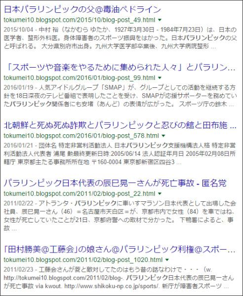 https://www.google.co.jp/#q=site:%2F%2Ftokumei10.blogspot.com+%E3%83%91%E3%83%A9%E3%83%AA%E3%83%B3%E3%83%94%E3%83%83%E3%82%AF