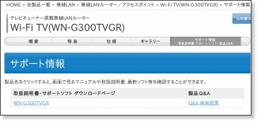 http://www.iodata.jp/product/network/wnlan/wn-g300tvgr/support.htm