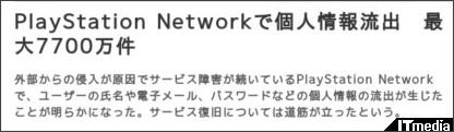 http://gadget.itmedia.co.jp/gg/articles/1104/27/news023.html